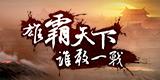 """倚天《倚天》周年庆""""雄霸天"""