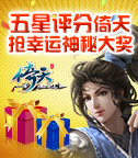 【倚天】QQ游戏大厅评分活
